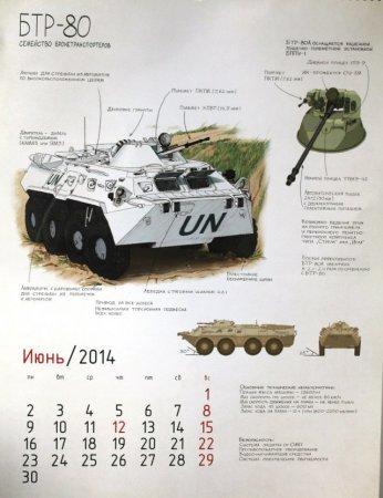 Календарь для любителей бронетехники