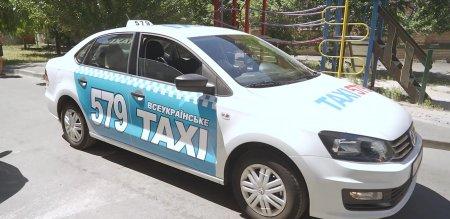 Оптимальное такси 579 разыграет супер - подарки для водителей!