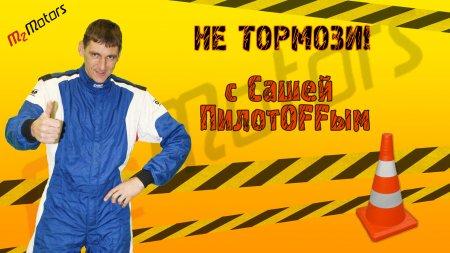 Украинских водителей научат выходить из сложных ситуаций на дороге в проекте Не тормози